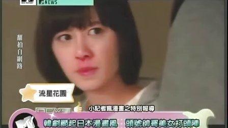 101017 MTV - 韓劇颳起日本漫畫風 頭號帥哥美女打頭陣