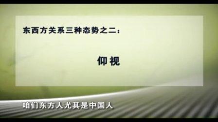 (王岳川)发现东方与中国文化的走向(一)
