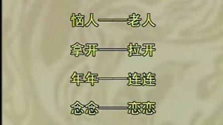说好普通话06 n和l  r和l