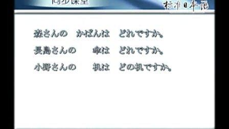 新版中日交流标准日本语初级第2课