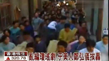 乱编琼瑶剧,于美人、郑弘仪挨炮轰-20101105