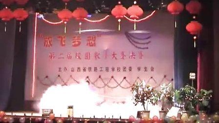山西省铁路工程学校第二届歌手大赛2