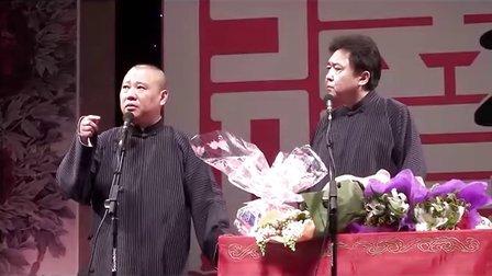 郭德纲 于谦 国庆北京专场(下)