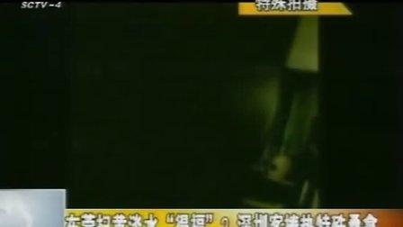 """东莞扫黄淡水""""得福""""?深圳客捧热特殊桑拿    20101005    现场快报"""