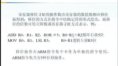 ARM体系架构与编程(7)