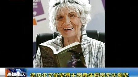 诺贝尔文学奖得住因身体原因无法领奖 131020 直播重庆