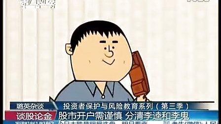 谈股论金-20131016_个股买入信号6