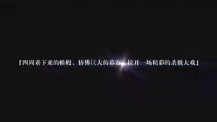 临界·爵迹预告片