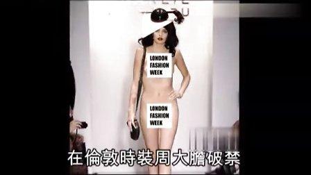 伦敦时装周女模特全裸走秀