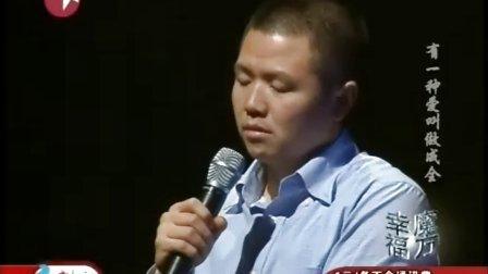 【幸福魔方】有一种爱叫成全(20100427)(透支爱情续)