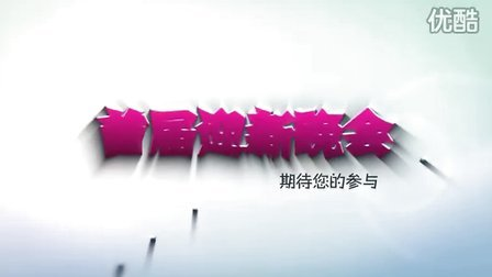 数字媒体学院迎新广告系列——立体字体篇