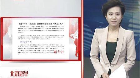 """新华社:《喜羊羊》《熊出没》被批整改折射动漫""""暴力之乱""""[北京您早]"""