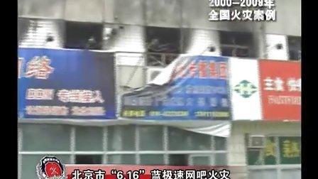 北京蓝极速网吧火灾
