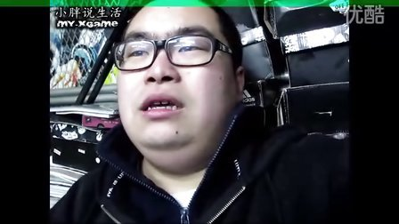 小胖说生活20101222