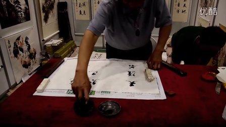 指书大师刘文法青岛献艺