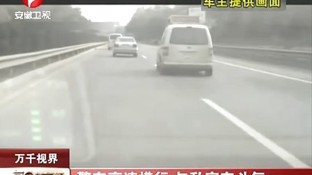 警车高速横行 与私家车斗气 111222 每日新闻报