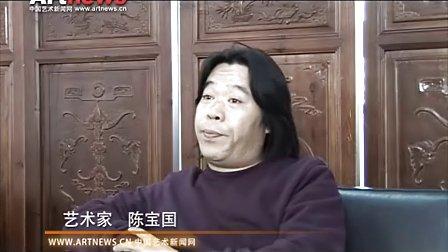 陈宝国专访