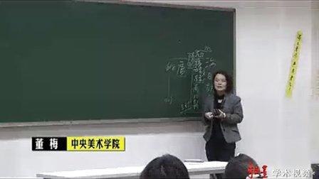 (董梅)中国文学简史41(四十一)