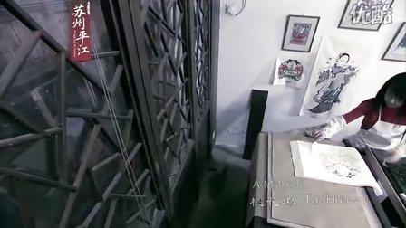 苏州传视影视传媒出品_《苏州平江——一座古城的前世今生》2010上海世博形象宣传片