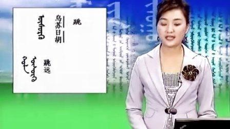 蒙古语标准音_第62课人行为