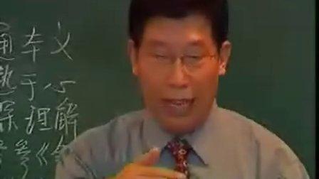 05《伤寒论》学习方法和要求(1)