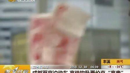 成都至京沪动车 高级软卧票价真高贵 101230  第一时间