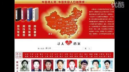 失踪人口档案库_信息来源:中国失踪人口档案库-公益 家寻亲人 孟凡伟 ,也许你