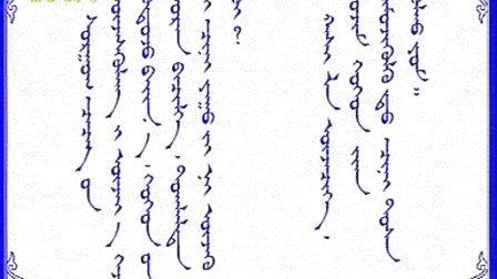 蒙古语标准音_第94课在公园