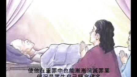 地藏经白话文动画版 2