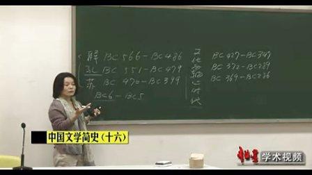 (董梅)中国文学简史16