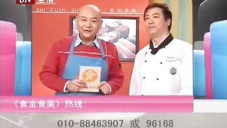 锅仔烧汁蘑菇 煎锅比萨 凉拌蕨根粉20110119