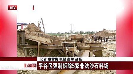 平谷区强制5家非法沙石料场[新闻]