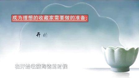 (李知宴)论陶瓷收藏与陶瓷鉴定(三)