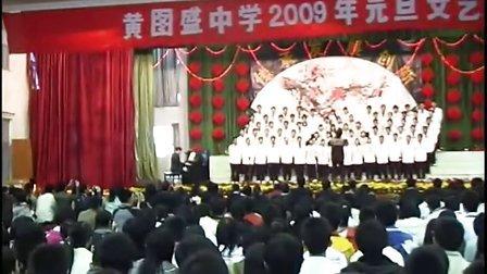 经典重温:潮阳黄图盛中学2009年文艺汇演1