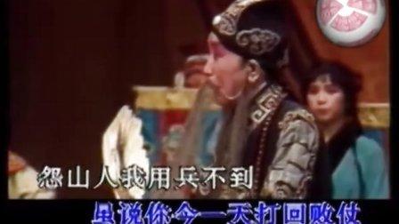 越调 收姜维选段 四千岁你莫要羞愧难当 视频