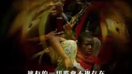 珍惜-前行序曲(视频)