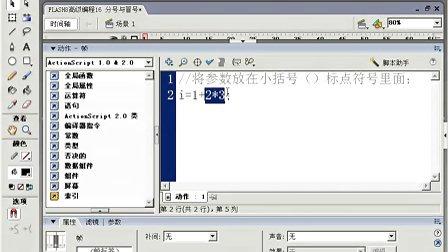 FLASH8高级编程18 小括号