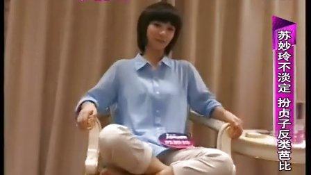 [8月1日]苏妙玲不淡定扮贞子反类芭比