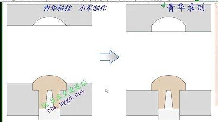 2.模具动画赏析B——青华模具学院UG模具设计全套视频教程