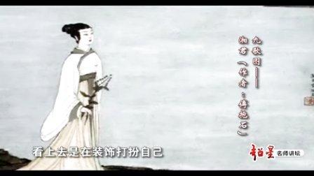 (徐志啸)奇崛狂放的楚辞(一)