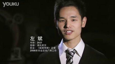 南方电视台<城事特搜>宣传片