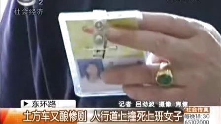 苏州东环路大润发车祸——一女子当场被碾成肉泥——马路上一定要小心汽车!