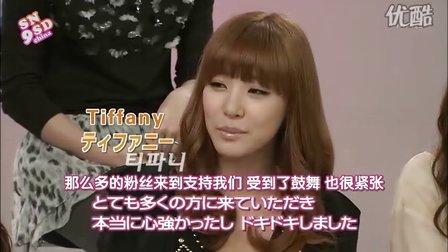 [SNSDCHINA]100929_NHK_Digital 少女时代 教育3_电视韩字讲座