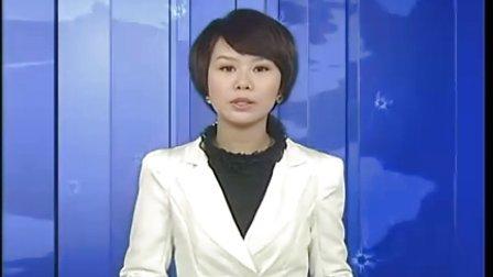 苍溪网2011年1月7日新闻