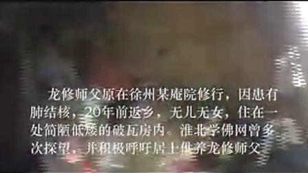 中秋节探望老年居士
