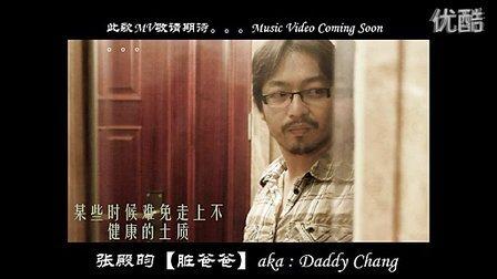 [奠 推荐]土质 - aka Daddy Chang ft Y.Cee