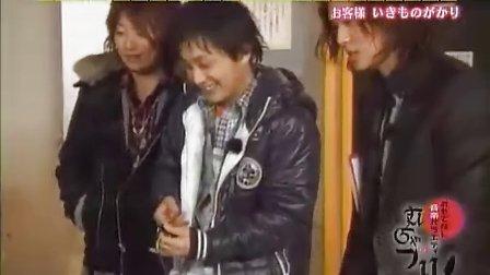 むちゃぶり_2008.02.05『いきものがかり』