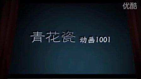 5.青花瓷 动画1001.rmvb