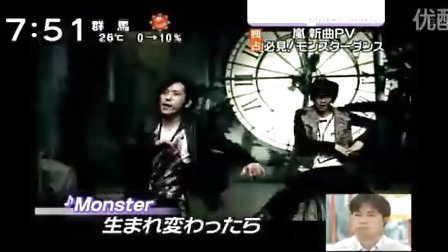 zoom in super_2010.05.03 アラシ_新曲「Monster」PV解禁