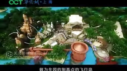 上海欢乐谷旅游宣传三维动画宣传片(天美影作品)